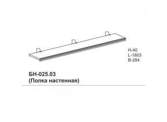 Настенная полка Бона БН-025.03