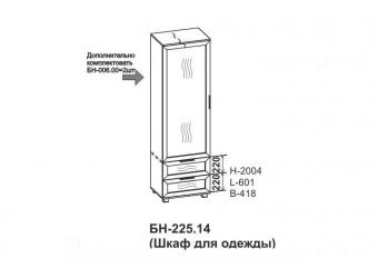 Шкаф-пенал Бона БН-225.14