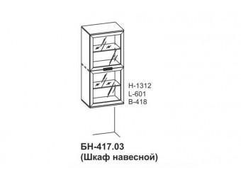 Настенный шкаф Бона БН-417.03