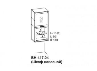 Настенный шкаф Бона БН-417.04