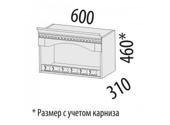 Шкаф-ниша кухонный Глория 03.15